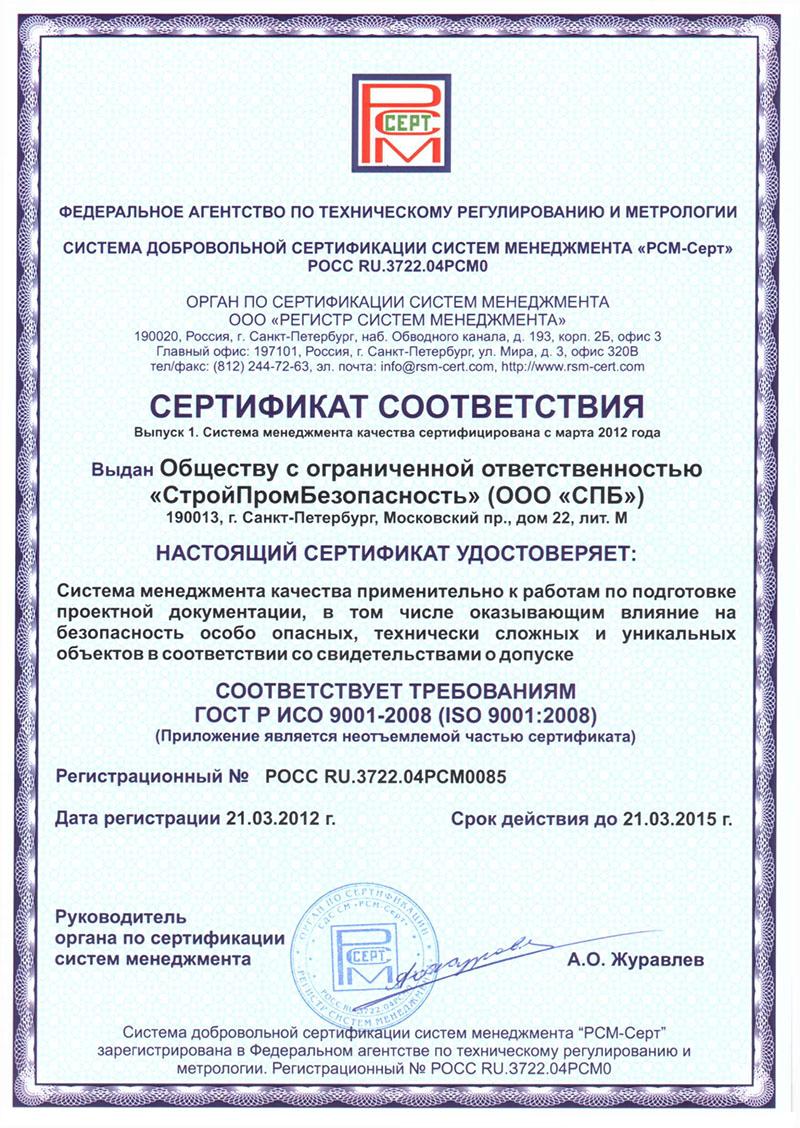 Сертификат Соотвествия Страница 1