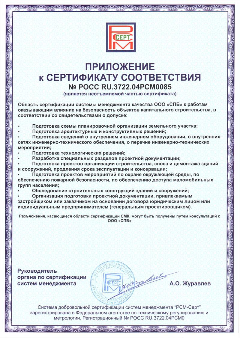 Сертификат Соотвествия Страница 2