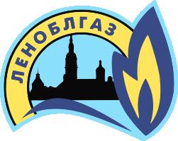ОАО «Леноблгаз»