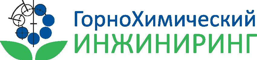 ООО «ГорноХимическийИнжиниринг»