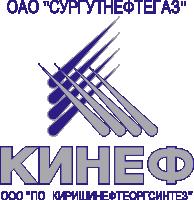 ООО «ПО «КИРИШИНЕФТЕОРГСИНТЕЗ»